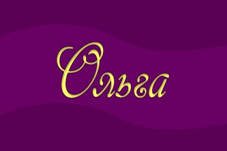 Тайна имени Ольга: значение имени, характер, совместимость в браке