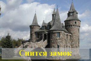 Тайны сновидений: к чему снится замок?