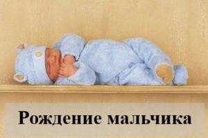 Толкование снов про рождение мальчика для женщины