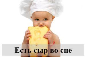 Толкование сонника: к чему снится есть сыр