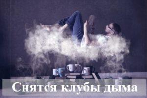 Толкование сонника: к чему снятся клубы дыма