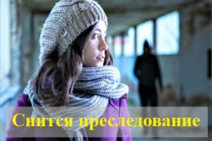 Толкование в соннике: к чему снится преследование