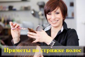 В какие дни нельзястричь волосы (приметы)