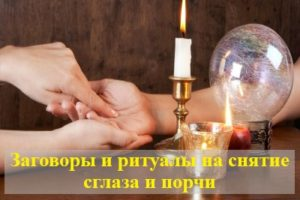 Верные заговоры и ритуалы, чтобы снять сглаз и порчу