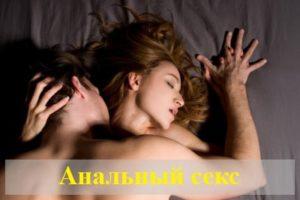 Видеть во сне анальный секс: толкования сонников