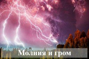 Видеть во сне молнию и гром: толкования по сонникам