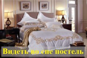 Видеть во сне постель — толкование по сонникам