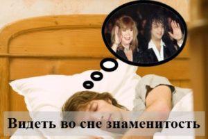 Видеть во сне знаменитость: толкование в сонниках