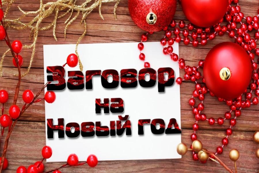 Заговоры на Новый год для привлечения удачи, богатства, любви и благополучия
