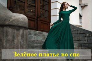 Зелёное платье во сне: толкование сонника