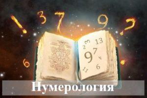 Значение даты рождения в нумерологии: по западной системе и по Пифагору