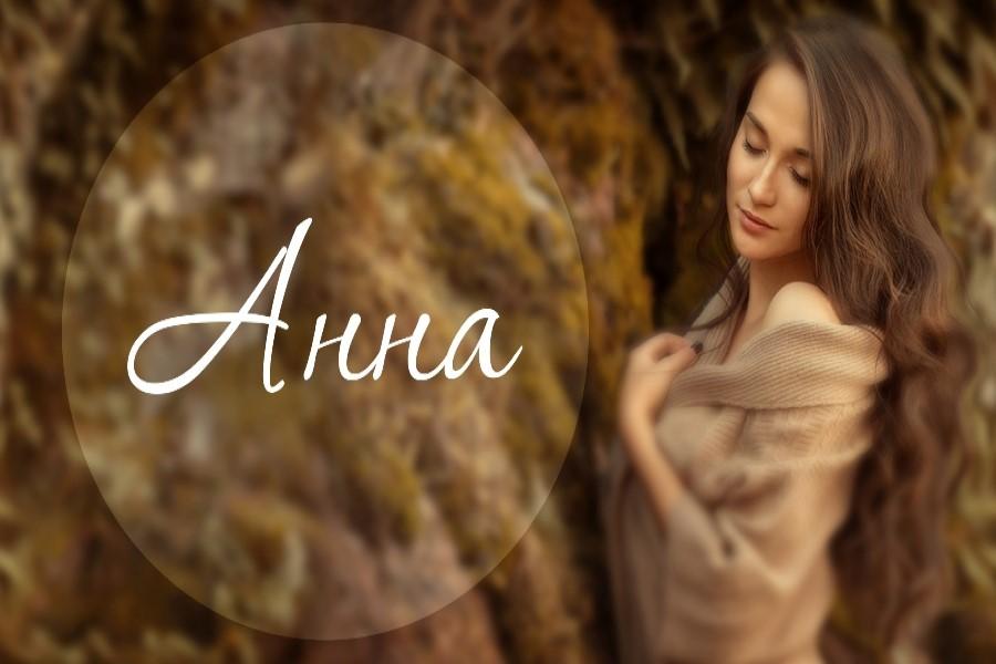 Значение имени Анна: история происхождения, влияние на характер и судьбу женщины