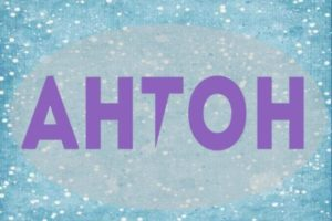 Значение имени Антон: тайна, характер, судьба