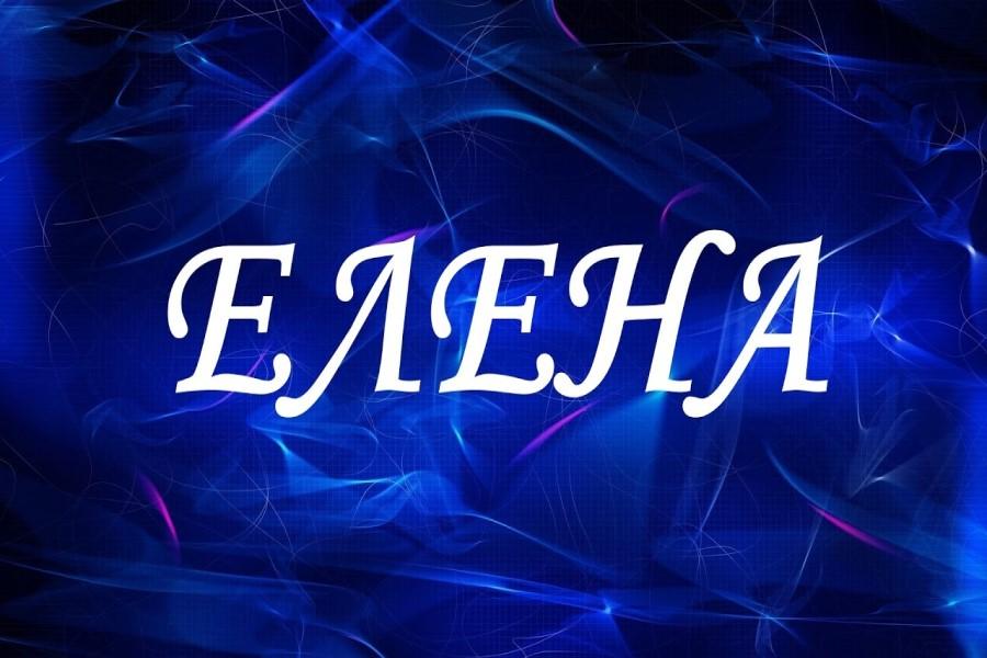 Значение имени Елена: характер женщины и судьба