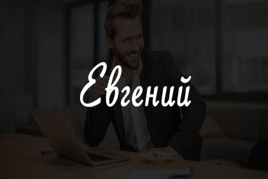 Значение имени Евгений для мальчиков: характер и судьба