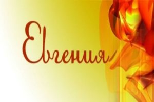Значение имени Евгения, судьба и характер девушки