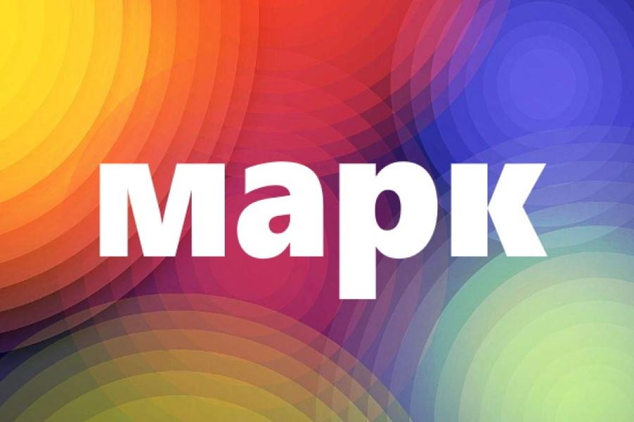 Значение имени Марк — влияние на судьбу и характер