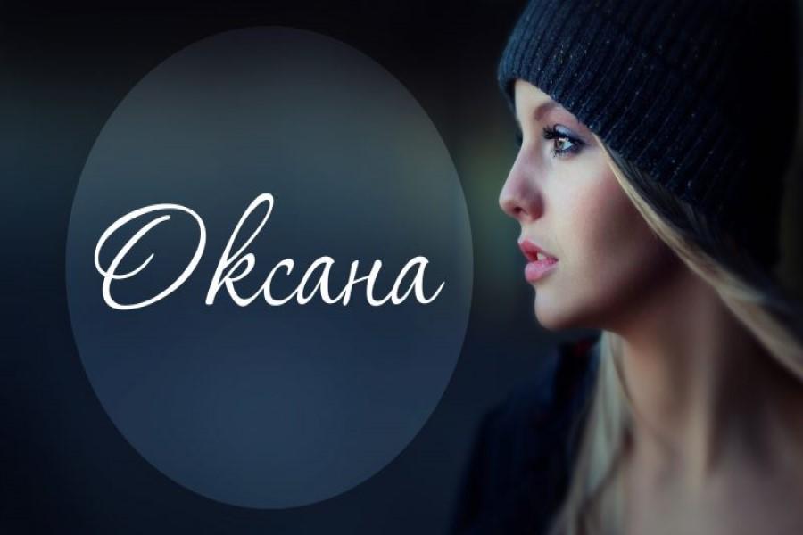 Значение имени Оксана: влияние на характер и судьбу