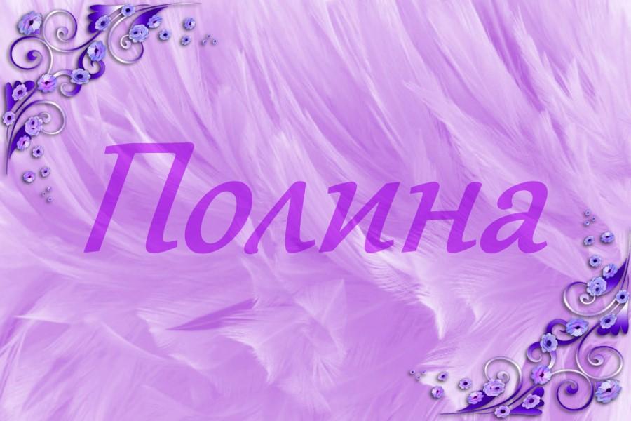 Значение имени Полина: судьба и характер, совместимость