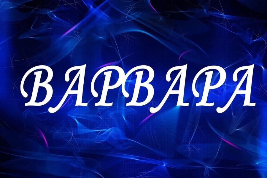 Значение имени Варвара: судьба, характер, карьера, здоровье