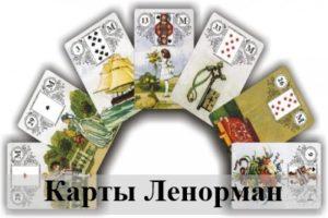 Значение карт Ленорман, основные расклады
