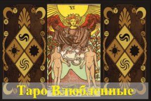 Значение карты Таро Влюбленные в одиночной позиции и в сочетании с другими картами
